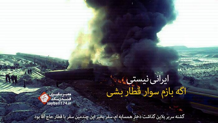 ایرانی نیستی اگه بازم سوار قطار بشی