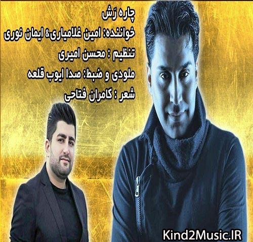 http://s8.picofile.com/file/8276313418/Amin_Gholamyari1.jpg
