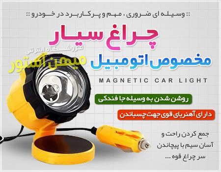 خرید چراغ سیار مخصوص اتومبیل در سایت اصلی خرید گن لاغری مردانه