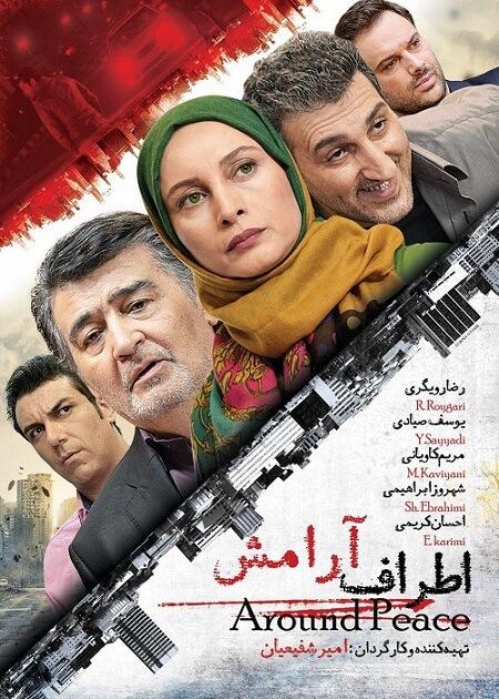 دانلود فیلم جدید سینمایی اطراف آرامش با بازی رضا رویگری و مریم کاویانی با کیفیت عالی و حجم کم