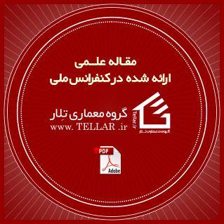 مقاله عدم رعایت شئون اسلامی درمعماری معاصر ایران