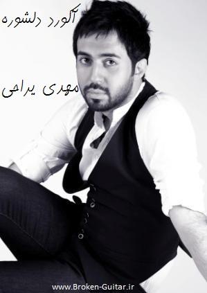 آکورد آهنگ دلشوره از مهدی یراحی.ریتم 4/4