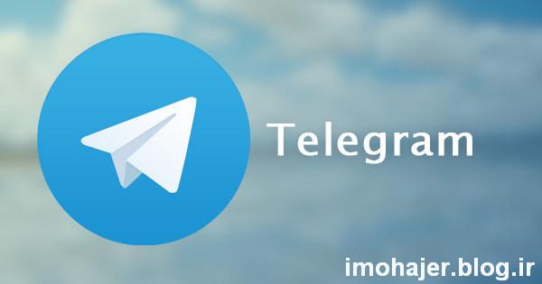 ترفند دیدن پیام های ویرایش شده تلگرام قبل از ویرایش