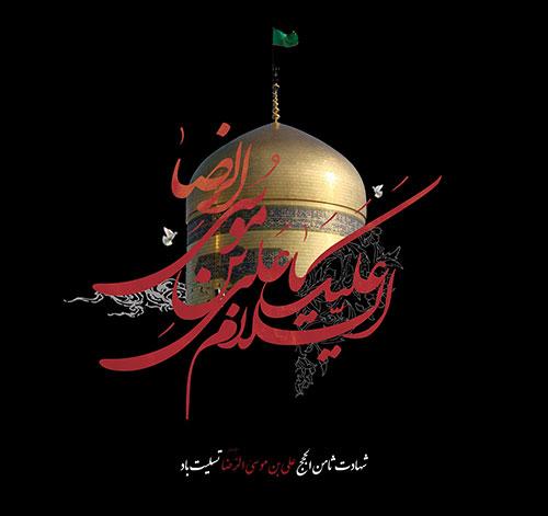 شهادت ثامن الحجج علی بن موسی الرضا