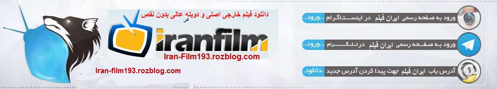 دانلود فیلم و انیمیشن و سریال های ایرانی در iran-film193
