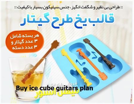 خرید درب مزنل قالب یخ طرح گیتار از فروشگاه گیره کوچک کننده بینی در سال 95