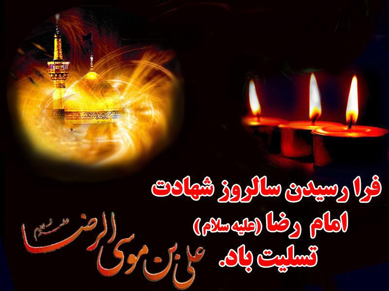 متن پیامک و اشعار جدید ویژه شهادت امام رضا (ع) 10 آذر 95+عکس نوشته