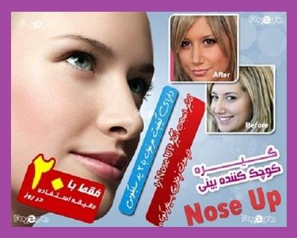 خرید گیره کوچک کننده بینی برای بینی های گوشتی