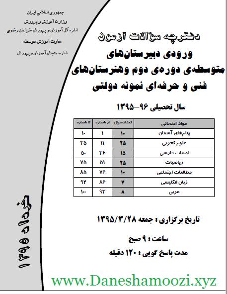دانلود آزمون ورودی مدارس نمونه دولتی 96-95 استان خراسان رضوی