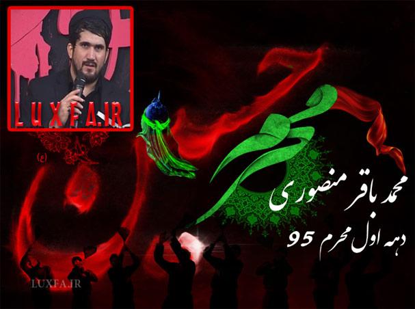 محمد باقر منصوری شب دوم محرم 95