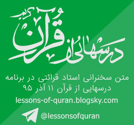 متن کامل سخنرانی استاد قرائتی درسهایی از قرآن 11 آذر 95