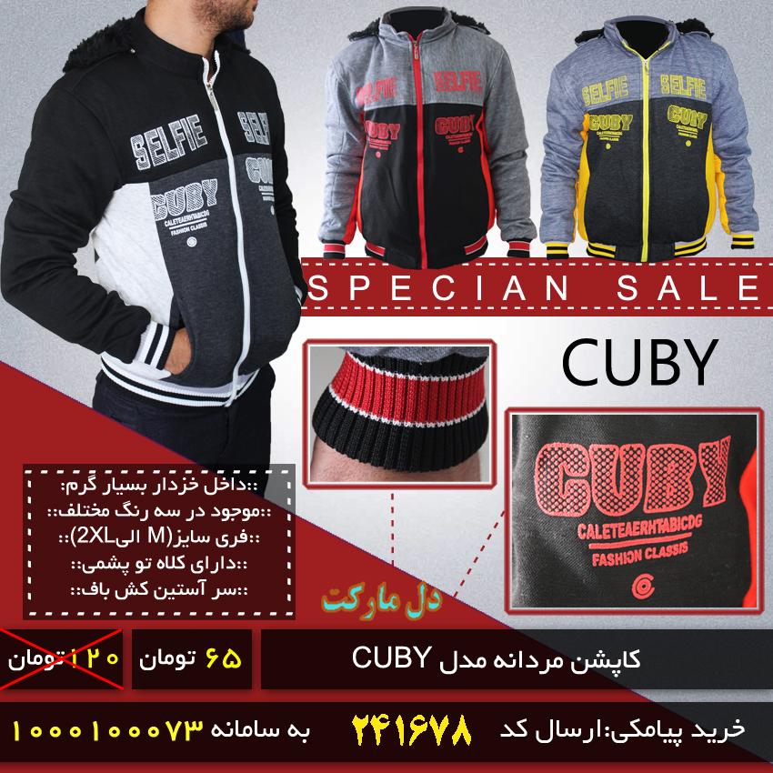کاپشن مردانه CUBY