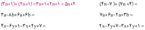 (3n+1)+(2n+1)=3n+1+2n+1=5n+2, (4n-7)+(7n+4)=, 3a-8b+6a+6b=, 7a+6a-2a+3b=, 4x-6y+1-3x+2y+7=, 2x-4y+7-3x+2y+1=,