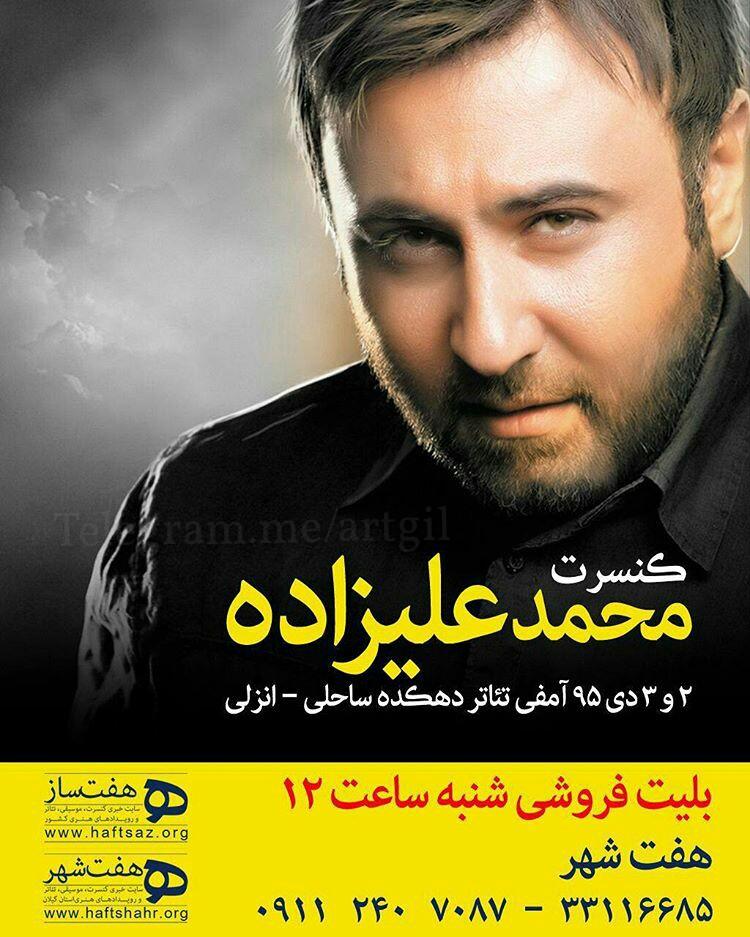 کنسرت محمد علیزاده در دهکده ساحلی انزلی برگزار می شود