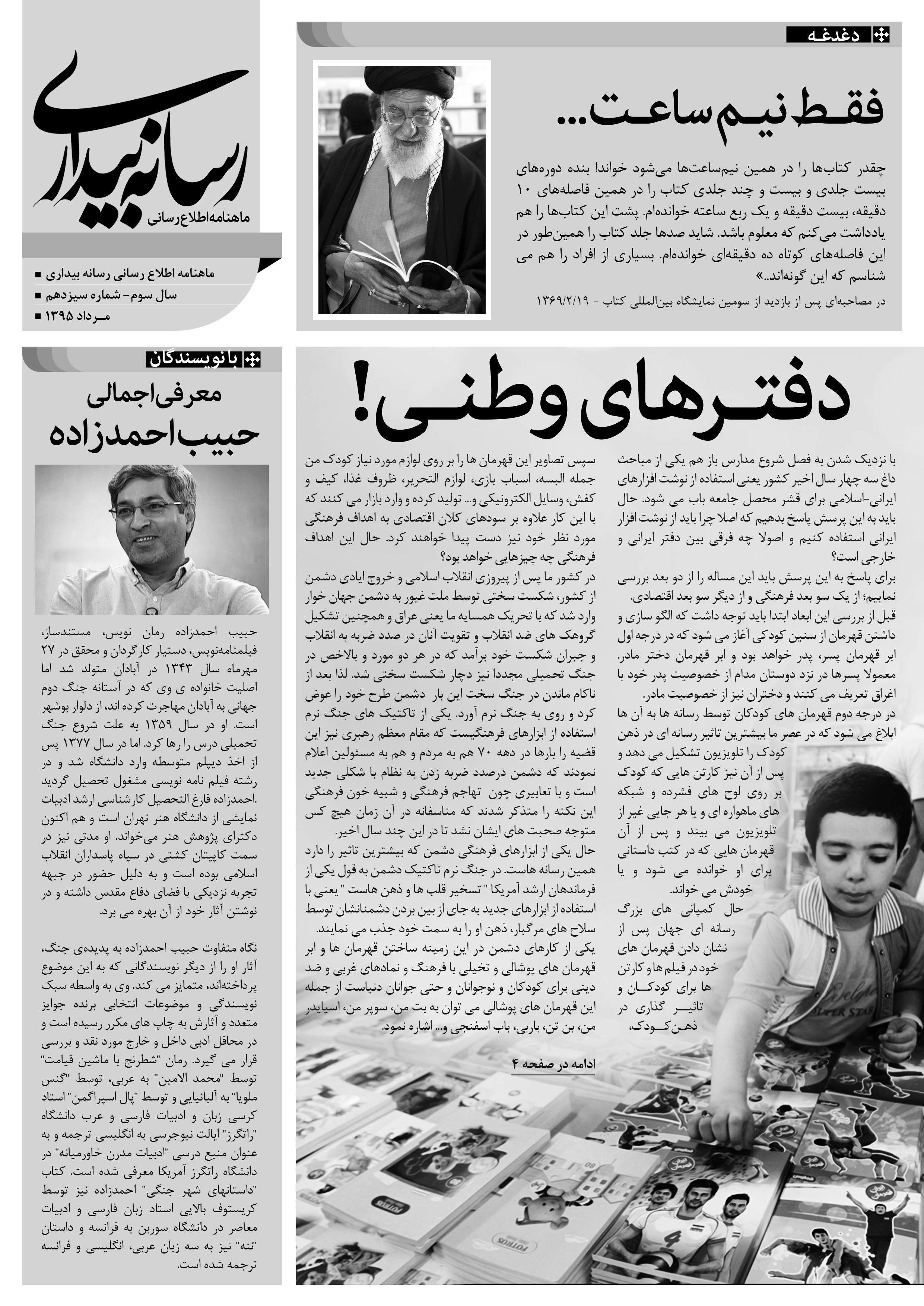 ویژه نامه جشنواره فرزندان ایران