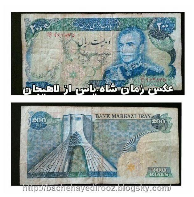200ریالی زمان محمدرضا شاه پهلوی
