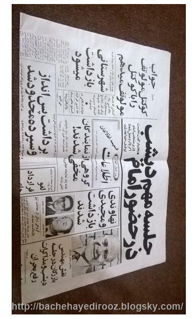روزنامه قدیمی اطلاعات