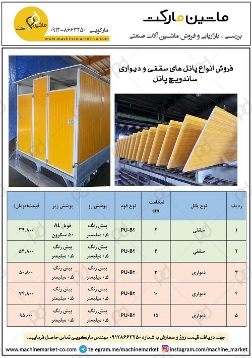 فروش انواع ساندویچ پانل سقفی و دیواری -09128663250 مارکویی