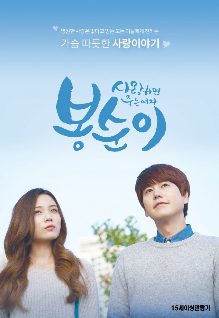 http://s8.picofile.com/file/8277089676/Cyborg_In_Love_poster1_sjbluesubs_.jpg