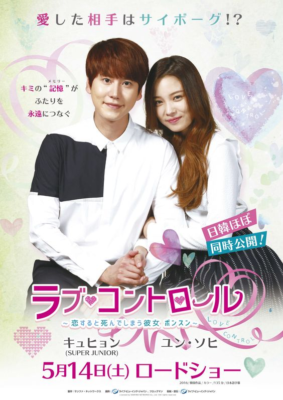 http://s8.picofile.com/file/8277089692/Cyborg_In_Love_poster3_sjbluesubs_.jpg