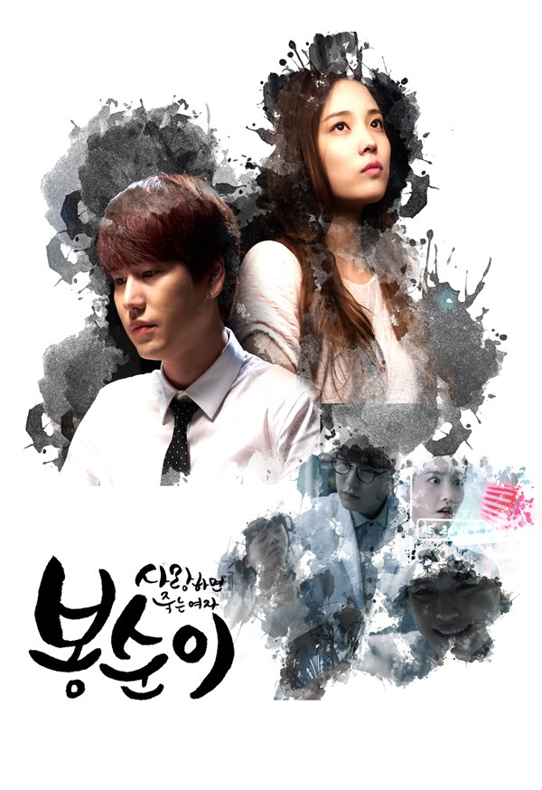 http://s8.picofile.com/file/8277089718/Cyborg_In_Love_poster4_sjbluesubs_.jpg