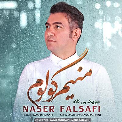ناصر فلسفي - منيم گولوم