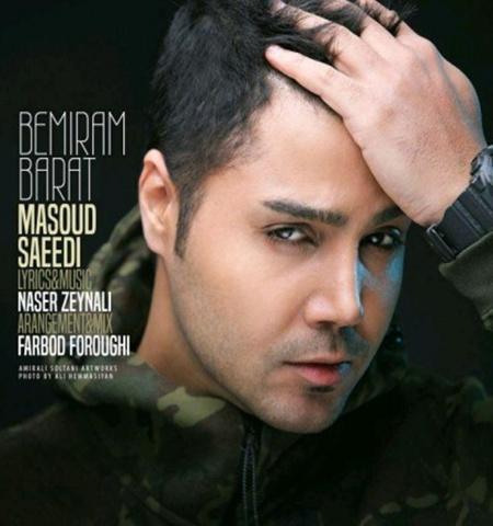 دانلود آهنگ بمیرم برات از مسعود سعیدی با کیفیت 128 و 320