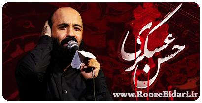 مداحی امام حسن عسکری(ع) عبدالرضا هلالی