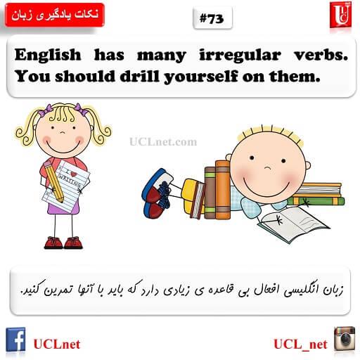 نکته هفتاد و سوم یادگیری زبان - English Learning Tips #73