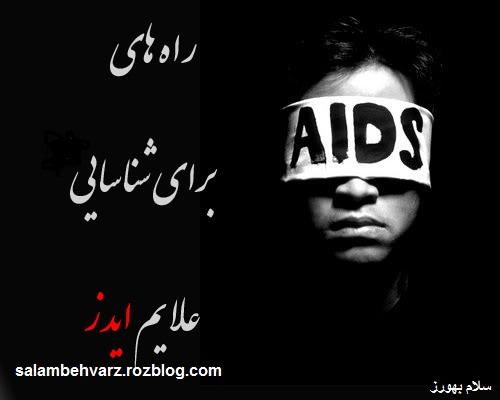 علائم اولیه بیماری ایدز