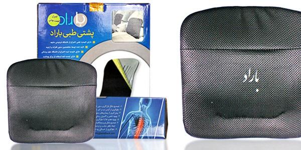 دانستنی های فنی درباره پشتی طبی باراد