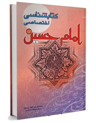 راسخون بلاگ rasekhoon rasekhonblog   کتابشناسی اختصاصی امام حسین علیه السلام (APK)