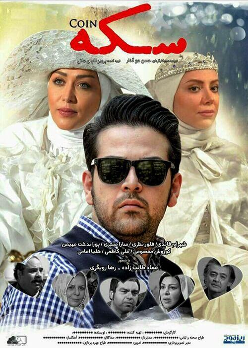 دانلود رایگان فیلم ایرانی سکه | شهرام قائدی،سارا منجزی | کیفیت عالی