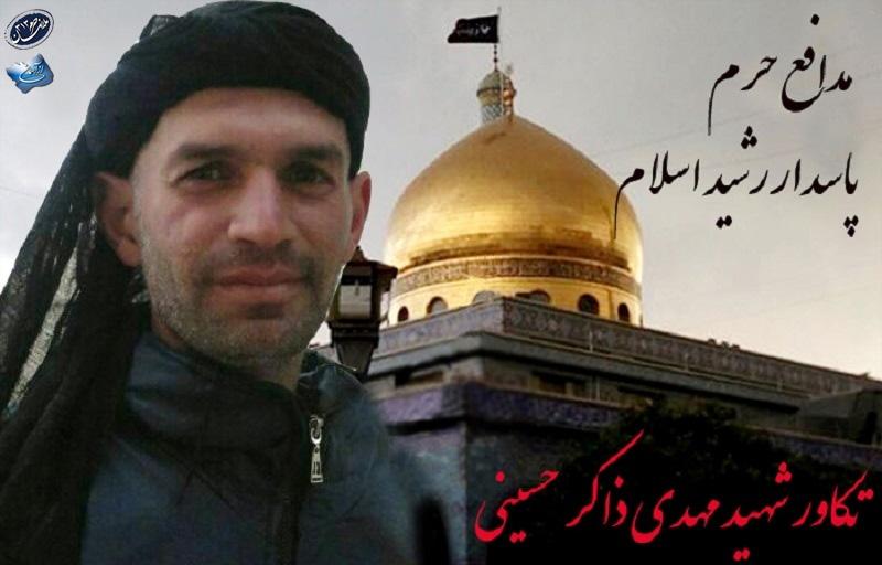 وبلاگ راسخون بلاگ rasekhoon rasekhonblog  فیلم مستند ویژه شهید مهدی ذاکر حسینی