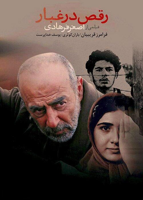 دانلود فیلم ایرانی رقص در غبار با بازی فرامرز قریبیان و باران کوثری با کیفیت عالی و حجم کم