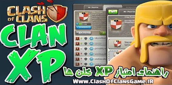 راهنمای امتیاز XP کلن ها
