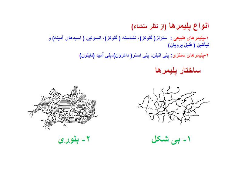 دانلود رایگان جزوه مهندسی علم مواد pdf