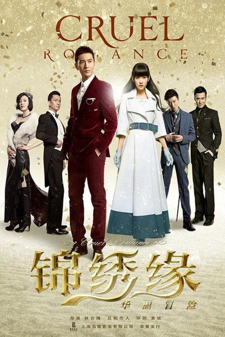 دانلود سریال چینی عشق بی رحم 2015 Cruel Romance