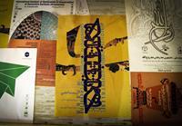 آشنایی هنرمندان خارجی با فرش ایرانی