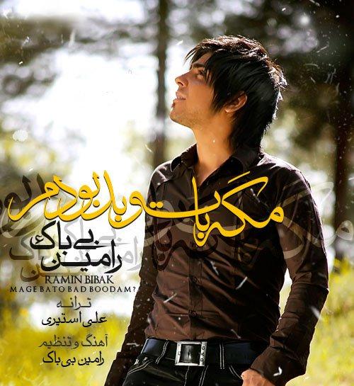 Ramin Bibak - Mage Bato Bad Boodam