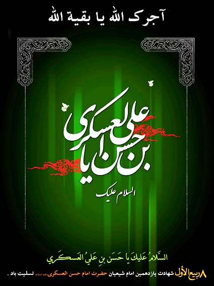 امام حسن عسکری (علیه السلام)