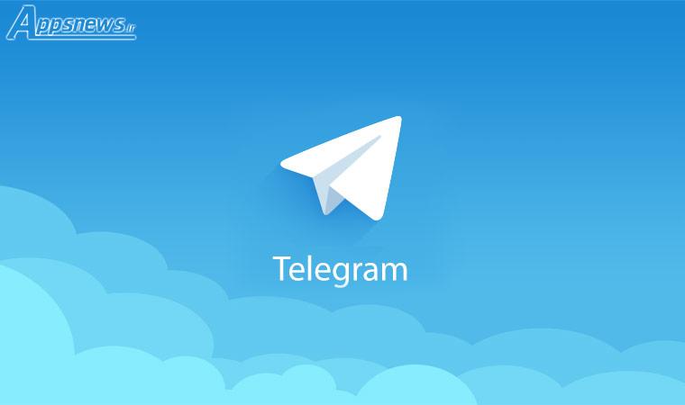 دانلود مسنجر Telegram Desktop v1.0 برای ویندوز