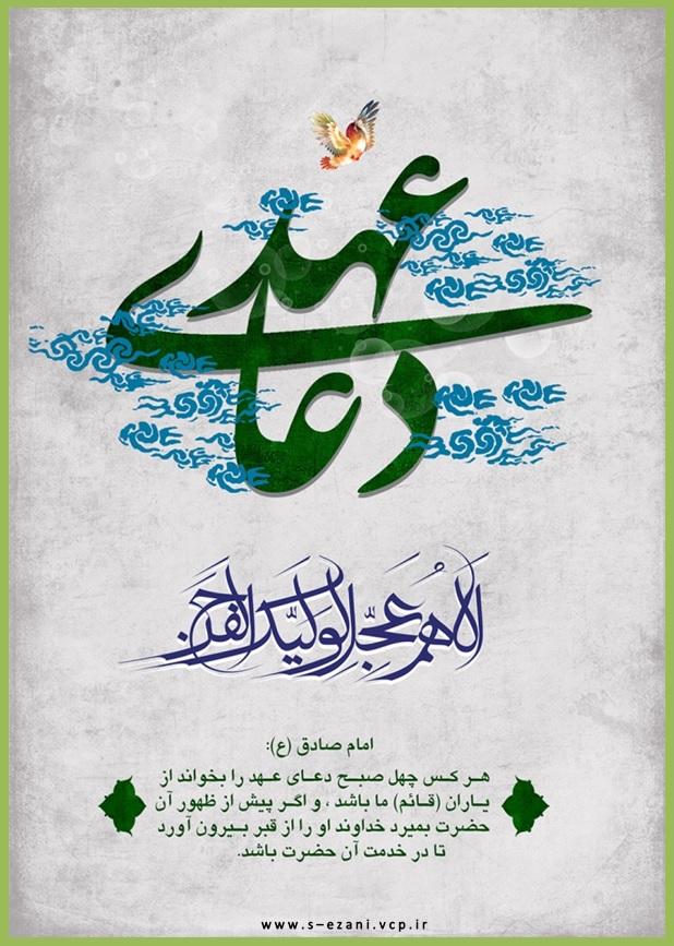 دعای زیبای عهد_محسن فرهمند_صفحه شخصی صابر اذعانی