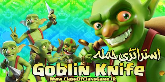 استراتژی حمله Goblin Knife
