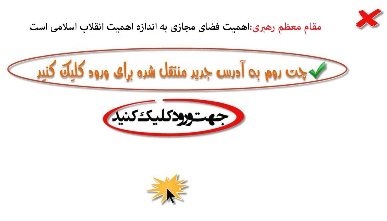 فیسبوک چت | باران چت | عسل چت|چت روم فارسی فیسبوک|وی گپ