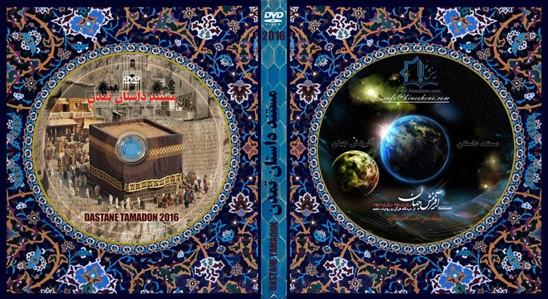 مستند داستان آفرینش و داستان تمدن