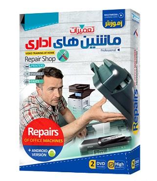 آموزش تعمیرات ماشین های اداری