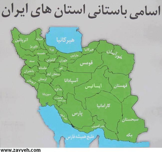 اسامي باستاني استانهاي ايران