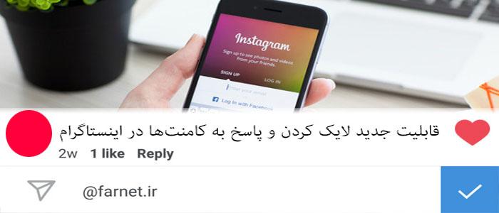 جدیدترین قابلیت اینستاگرام : امکان لایک و پاسخ دادن به کامنتها را فراهم کرد