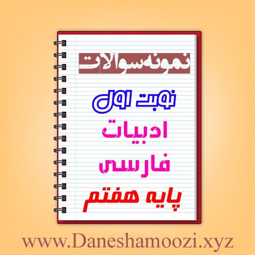دانلود نمونه سوالات نوبت اول ادبیات فارسی هفتم